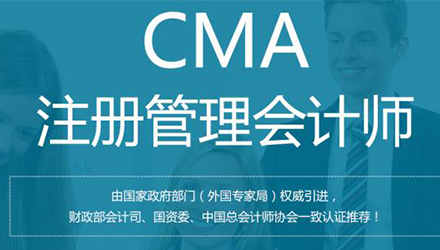 德州CMA美国注册会计课程培训