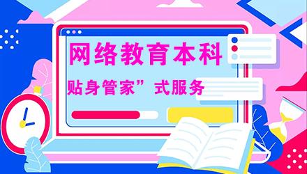 嘉兴网络教育本科培训