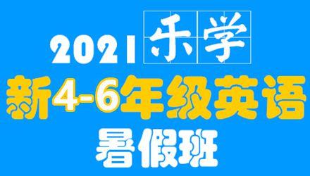 南京乐学新四至六年级英语暑假班