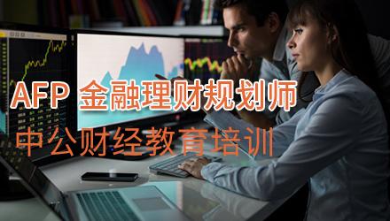 湛江AFP金融理财师培训