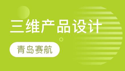 青岛三维产品设计培训