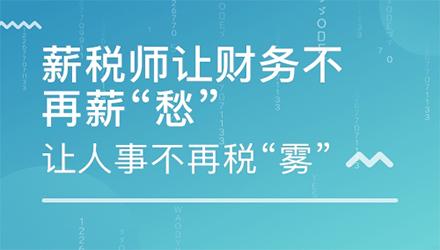蚌埠薪税管理师培训