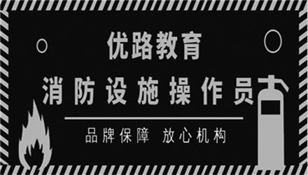 芜湖消防设施操作员培训