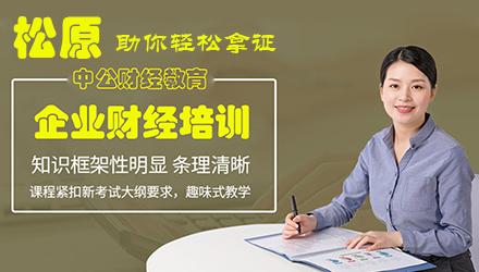 松原企业财经培训-掌管资金管理