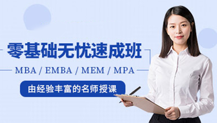 哈尔滨考研MBA培训