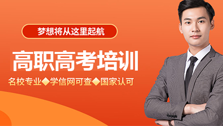 广州高职高考培训-高职高考是属于中职生的高考