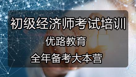 吉安初级经济师培训