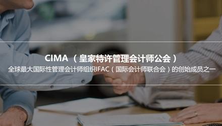 CIMA皇家特许管理会计师培训