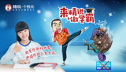 北京托管班培训