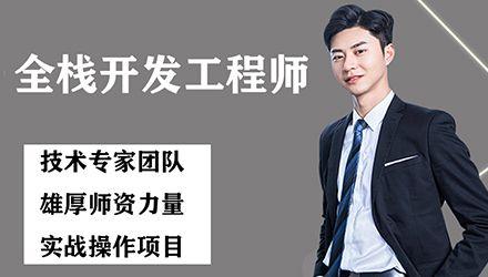 广州全栈开发工程师培训