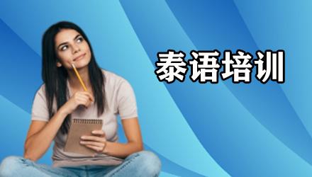 中山泰语培训,中山小语种培训,中山泰语培训课程