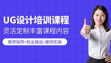 潮州UG软件培训