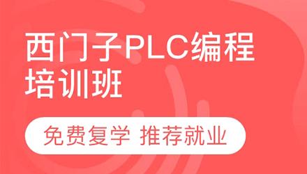 青岛西门子PLC编程培训