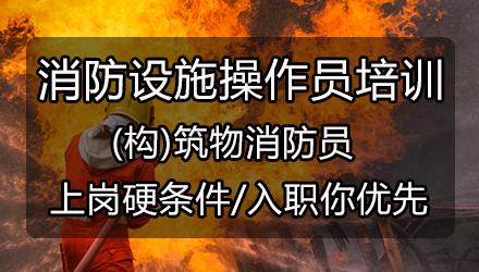 宜春消防设施操作员培训