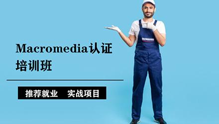 杭州Macromedia认证培训
