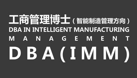 工商管理博士(智能制造管理方向)DBA
