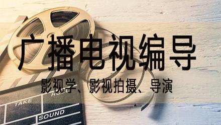 北京广播电视编导