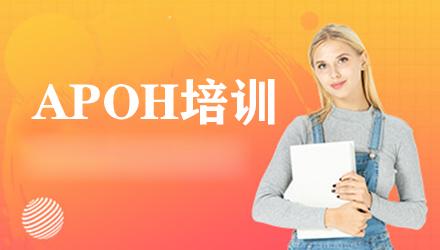 中山APOH培训,中山APOH培训课程