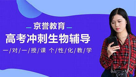 北京高考冲刺生物辅导