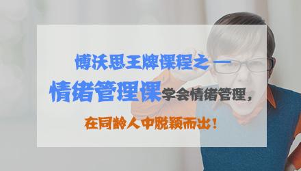 北京情绪管理培训班