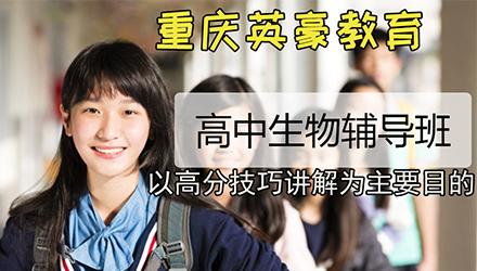 重庆高中生物辅导