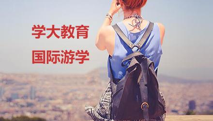 上海国际游学班
