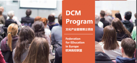 DCM Program 文化产业管理博士项目