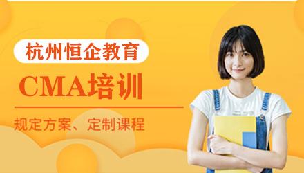 杭州CMA培训