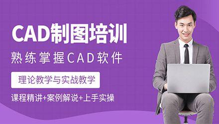 东莞CAD培训