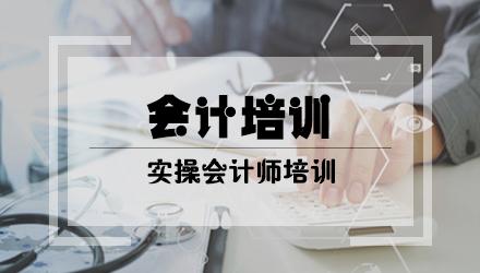 荆门仁和财税就业班培训