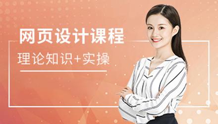 东莞网页设计培训