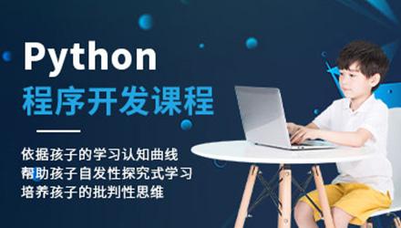 西安Python程序开发课程培训