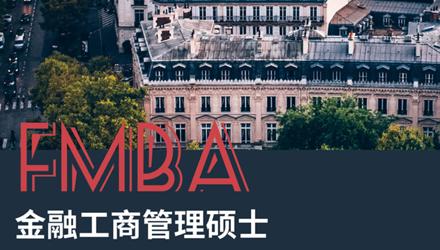 FMBA金融工商管理硕士