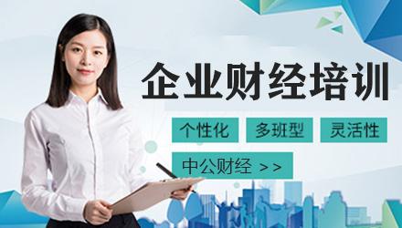 贵港企业财经培训