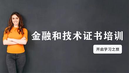 温州金融和技术证书培训