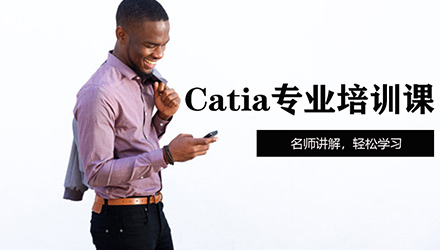 杭州catia培训