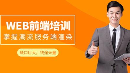 揭阳Web前端工程师培训