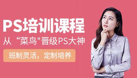 佛山PS软件介绍培训