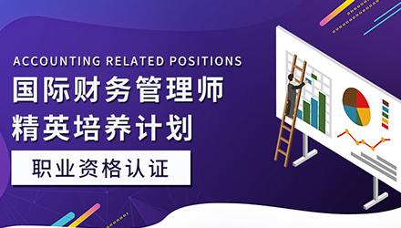 深圳IFM国际财务管理师培训