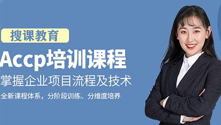 石家庄ACCP软件工程师培训