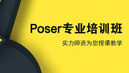 杭州Poser培训