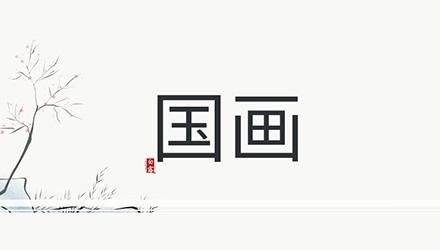 北京国画培训