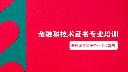 宁波金融和技术证书培训