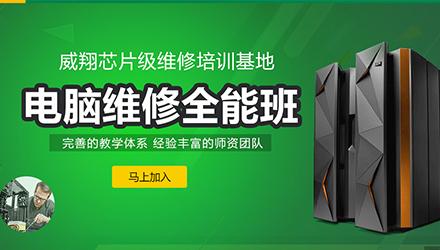 广州电脑维修培训
