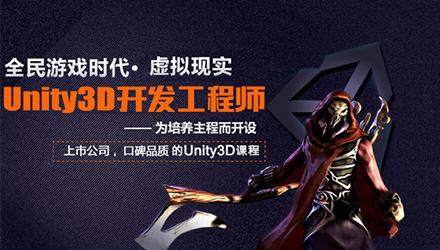 石家庄Unity3D游戏开发培训