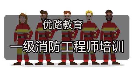 吉安一级消防工程师培训