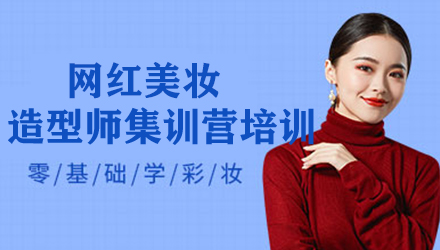 嘉兴网红美妆造型师集训营培训