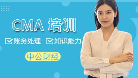 盘锦CMA注册管理会计师培训