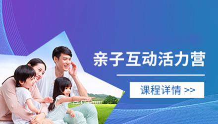 广州周末亲子学游培训综合班