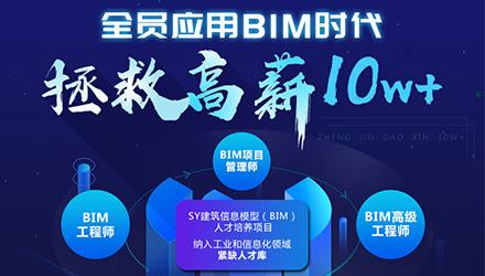 荆门BIM课程